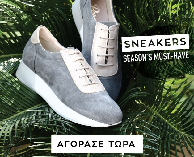 SNEAKERS MUST-HAVE | Παπούτσια Parex